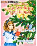 И вновь на Рождество Христово... Рассказы. Клавдия Лукашевич