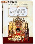 Изъяснение Божественной Литургии. Святой Николай Кавасила
