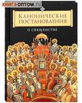 Канонические постановления о священстве