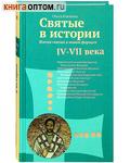 Святые в истории. Жития святых в новом формате. IV-VII века. Ольга Клюкина