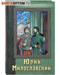 Юрий Милославский. М. Н. Загоскин