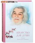 Лекарство для души Старца Иоанна Крестьянкина. Карманный формат