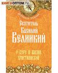 О вере и жизни христианской. Святитель Василий Великий