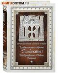 Всеобъемлющее собрание (Пандекты) Богодухновенных Святых Писаний. Преподобный Антиох Монах