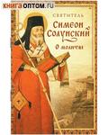 О молитве  Святитель Симеон Солунский