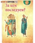 За кем последуем? С. М. Маслениников