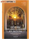 Основы Православной культуры. Рабочая тетрадь для 4 класса. Часть вторая