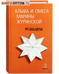 Альфа и Омега Марины Журинской. Эссе, статьи, интервью. Марина Журинская