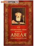 Жизнеописание монаха Авеля Прорицателя