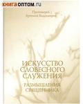 Искусство словесного служения. Размышления священника. Протоиерей Артемий Владимиров