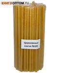 Свечи церковные воскосодержащие (50% воска) № 20, 2кг (100 шт. в пачке, размер свечи - 300*10мм)