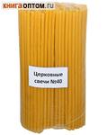 Свечи церковные воскосодержащие (50% воска) № 40, 2кг (200 шт. в пачке, размер свечи 260 х 7,1мм)