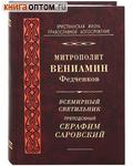 Всемирный светильник преподобный Серафим Саровский. Митрополит Вениамин Федченков