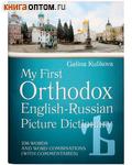 Мой первый православный англо-русский словарь в картинках c CD-диском