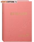 Библия. Современный русский перевод. Без неканонических книг