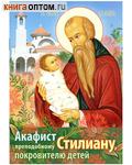 Акафист преподобному Стилиану, покровителю детей