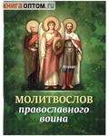 Молитвослов православного воина. Русский шрифт