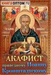Акафист святому праведному Иоанну Кронштадтскому