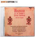 Диск (CD) Молебен свв. прп. Евфимию и Харитону Сянжемским