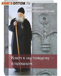 Ключ к настоящему - в прошлом. Протоиерей Валериан Кречетов