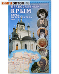 Православный Крым. Карта - путеводитель 2012