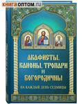 Акафисты, каноны, тропари и богородичны на каждый день седмицы