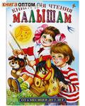 Книга для чтения малышам от 6 мес до 3 лет