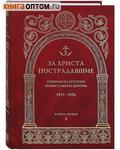 За Христа пострадавшие. Гонения на Русскую Православную Церковь. 1917-1956. Книга первая. А