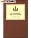 Верный месяцеслов всех русских святых, прославленных с 1072 по 1918 годы