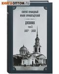 Дневник. Том 2-й. 1857-1858. Святой праведный Иоанн Кронштадтский