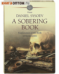 A Sobering book. Explanation of the Book of Ecclesiastes. Priest Daniel Sysoev