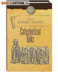 Catechetical Talks. Priest Daniel Sysoev