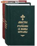 Святое Евангелие и Апостол с Откровением св.Иоанна Богослова. В 2-х томах. Русский язык