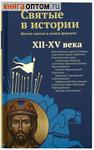 Святые в истории. Жития святых в новом формате. XII–XV века. Ольга Клюкина