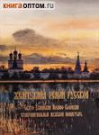 Жемчужина земли Русской. Свято-Успенский Иосифо-Волоцкий ставропигиальный мужской монастырь
