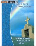 Люби Бога всем сердцем... и ближнего как самого себя