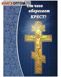 От чего оберегает крест? Составитель Елена Зубова