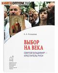 Выбор на века. Святой Владимир - креститель Руси. А. А. Козырева