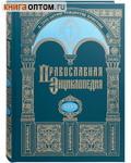 Православная энциклопедия. Том 35