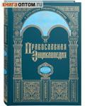 Православная энциклопедия. Том 37