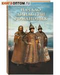 Начало династии Романовых. П. Г. Васенко, С. Ф. Платонов, Е. Ф. Тураева-Церетели