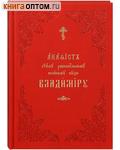 Акафист святому равноапостольному великому князю Владимиру. Церковно-славянский шрифт