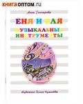 Еня и Еля. Музыкальные инструменты. Анна Гончарова