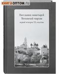 Насельники монастырей Московской епархии первой четверти ХХ столетия. Комплект с CD-диском
