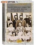 Палестинское Общество и русские школы на Востоке. А. А. Дмитриевский