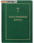 Богослужебный журнал