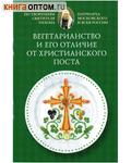 Вегетарианство и его отличие от христианского поста. По творениям святителя Тихона, Патриарха Московского и всея Русси