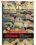 Отреченное знание. Изучение маргинальной религиозности в XX и начале XXI века. П. Г. Носачев