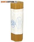 Свечи воскосодержащие (60% воска) 1 кг № 40 (100шт), диаметр 7 мм