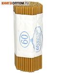 Свечи воскосодержащие (60% воска) 1 кг № 60 (150шт), диаметр 6,5 мм
